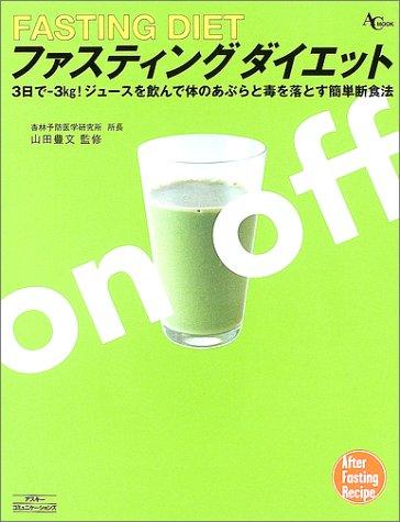 ファスティングダイエット―ジュースを飲んで体のあぶらと毒を落とす (AC mook)