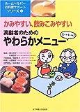 高齢者のためのやわらかメニュー―かみやすい、飲みこみやすい (ホームヘルパーお料理サポートシリーズ)
