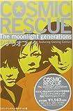 COSMIC RESCUE The moonlight generations シナリオブック