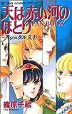 天は赤い河のほとりfan book―イシュタル文書 (フラワーコミックススペシャル)
