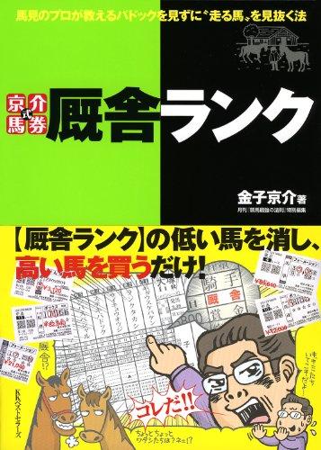 京介式馬券厩舎ランク