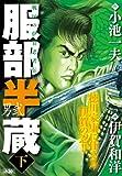 服部半蔵ー男弐ー 下 (キングシリーズ 漫画スーパーワイド)