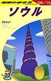D13地球の歩き方 ソウル 2009~2010