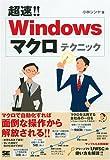 Windows マクロテクニック