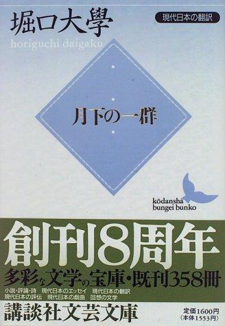 月下の一群 (講談社文芸文庫)