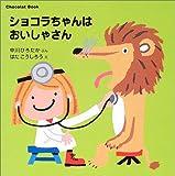 Chocolat Book(4) ショコラちゃんはおいしゃさん (講談社の幼児えほん)