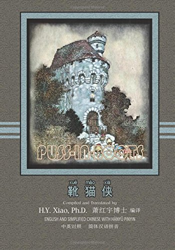 Puss-in-Boots (Simplified Chinese): 05 Hanyu Pinyin Paperback Color: Volume 11 (Favorite Fairy Tales)