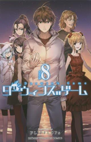 ダーウィンズゲーム(8)(少年チャンピオン・コミックス)
