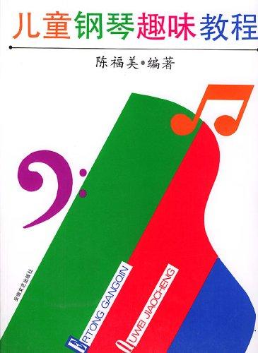 儿童钢琴趣味教程/陈福美:图书比价:琅琅比价网