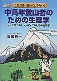 これだけは知っておきたい!中高年登山者のための生理学―付・ヒマラヤトレッキングのための生理学 (登山シリーズ)