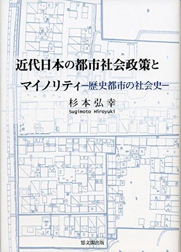 近代日本の都市社会政策とマイノリティ: 歴史都市の社会史