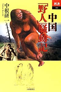 中国「野人」騒動記 (あじあブックス)