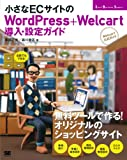 ECWordPress+Welcart[Welcart]