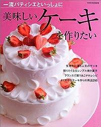 一流パティシエといっしょに美味しいケーキを作りたい (別冊家庭画報)