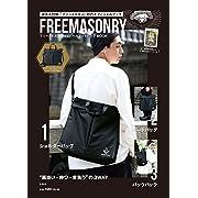 フリーメイスン 3WAYヘルメットバッグBOOK (バラエティ)