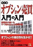 マンガ オプション売買入門の入門 (ウィザードコミックス)