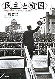 〈民主〉と〈愛国〉—戦後日本のナショナリズムと公共性