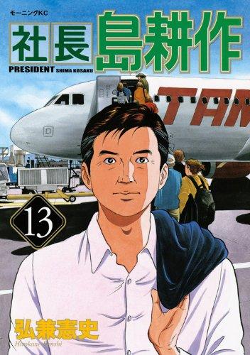 社長 島耕作(13) (モーニング KC)
