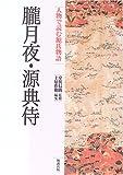 朧月夜・源典侍 (人物で読む『源氏物語』)