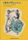 くまのパディントン―パディントンの本〈1〉 (福音館文庫 物語)