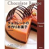 チョコレートの手作りお菓子 (Homemade sweets)