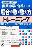 難関中学に合格する!!場合の数・数え方トレーニング (YELL books)
