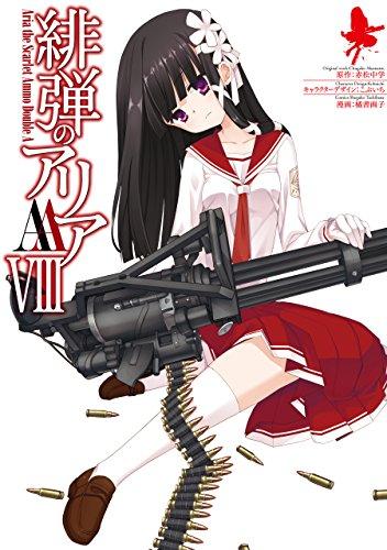 緋弾のアリアAA VIII (デジタル版ヤングガンガンコミックス)