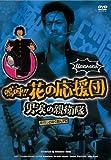 嗚呼!!花の応援団 男涙の親衛隊[DVD]