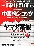 週刊東洋経済 2015年 7/25号