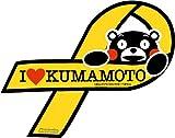 くまモン の リボン 型 カー マグネット / I LOVE KUMAMOTO / ゆるキャラ グランプリ 2011 1位獲得 熊本 県 の キャラクター / くまもん グッズ 通販