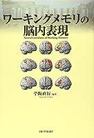 ワーキングメモリの脳内表現