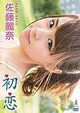 佐藤麗奈 『初恋』 [DVD]