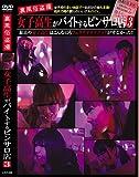 裏風俗盗撮 女子高生がバイトするピンサロ店3 [DVD]