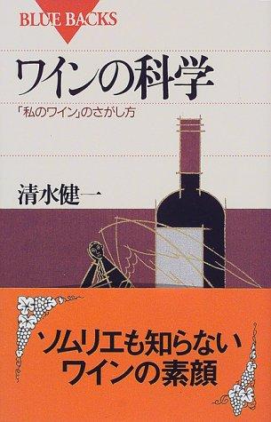ワインの科学―「私のワイン」のさがし方 (ブルーバックス)