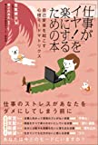 「仕事がイヤ!」を楽にするための本―自己変革を起こす心理モードマトリクス