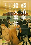 経済学殺人事件 日経ビジネス人文庫 (日経ビジネス人文庫)