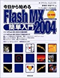 今日から始めるFlash MX 2004簡単入門