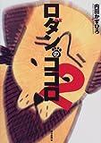 ロダンのココロ (2)