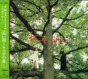 Kiroro - Nagai Aida - Kiroro no Mori - Amazon.com Music