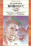 鯨の腹のなかで―オーウェル評論集〈3〉 (平凡社ライブラリー)