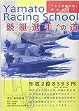競艇選手への道—「やまと競艇学校」完全ガイド