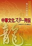 中華文化スター列伝 (ドラゴン解剖学 竜の子孫の巻)