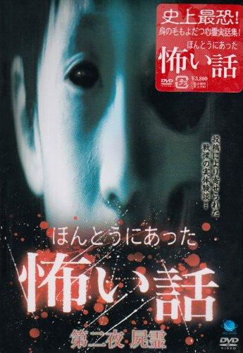 ほんとうにあった怖い話 第二夜 屍霊 [DVD]