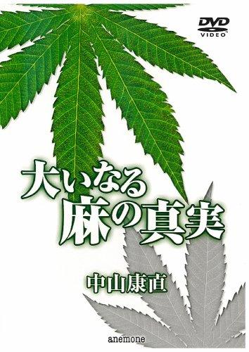 「大いなる麻の真実」中山康直 [DVD]