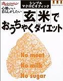 玄米でおうちゃくダイエット―シンプル・マクロビオティック (オレンジページムック)