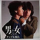 男と女 [EPレコード 7inch]