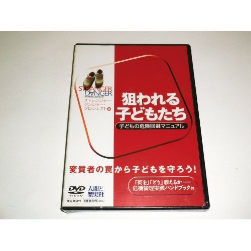Risk Aversion Manual Of Children - Children Who Are Targeted (2006) Isbn: 489007161X [Japanese Import] front-899557