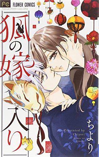 狐の嫁入り (フラワーコミックス)