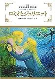 シェークスピア物語 少年少女世界名作全集 (3)