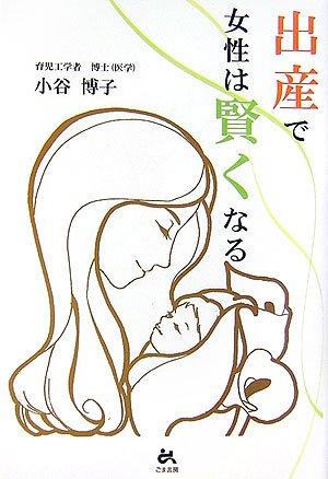 出産で女性は賢くなる